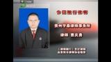 曹庆勇律师介绍